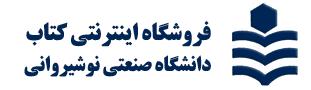 فروشگاه دانشگاه نوشیروانی