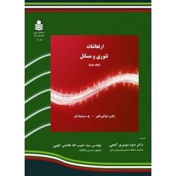 ارتعاشات تئوری و مسائل (جلد دوم)