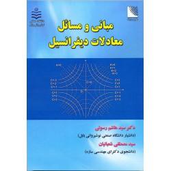 مبانی و مسایل معادلات دیفرانسیل