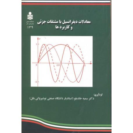 معادلات دیفرانسیل با مشتقات جزئی و کاربردها